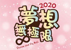 2020夢想無極限冬令營花絮